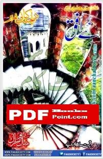 Download Naya Ufaq Digest January 2015 in PDF