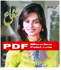 Download Shuaa Digest september 2015 in PDF