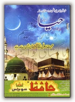 Download Haya Digest Februrary 2013