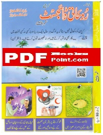 Download Rohani Digest september 2015 in PDF