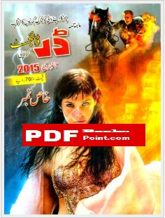 Download Darr Digest January 2015 in PDF