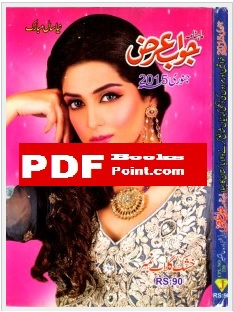 Download Jawab Arz Digest January 2015 in PDF