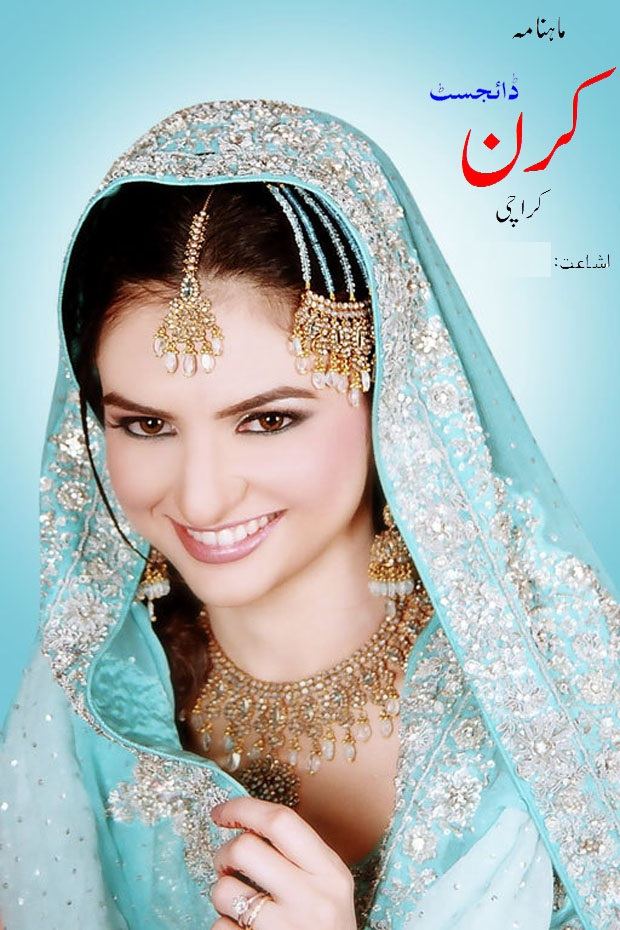 Download Kiran Digest February 2015 in PDF