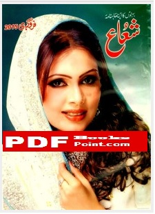 Download Shuaa Digest february 2015 in PDF