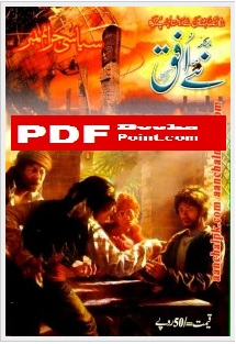 Download Naya Ufaq Digest March 2015 in PDF