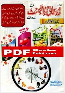 Download Rohani Digest February 2015 in PDF