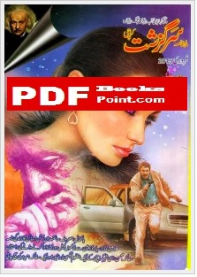 Download Sarguzasht Digest February 2015 in PDF