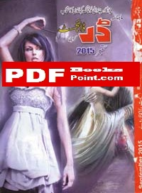 Download Darr Digest september 2015 in PDF