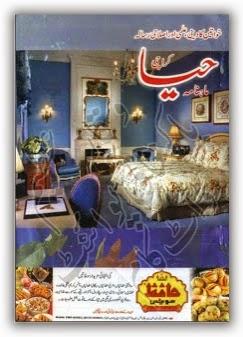 Download Haya Digest March 2013
