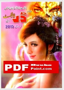 Download Darr Digest February 2015 in PDF