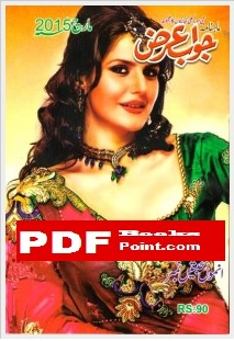 Download Jawab Arz Digest March 2015 in PDF