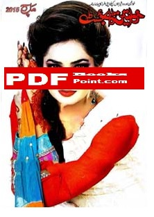 Download Khawateen Digest March 2015 in PDF