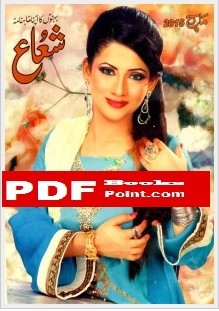 Download Shuaa Digest March 2015 in PDF