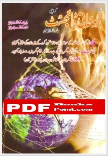 Download Rohani Digest March 2015 in PDF