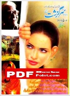 Download Sarguzasht Digest March 2015 in PDF