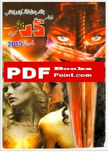 Download Darr Digest March 2015 in PDF