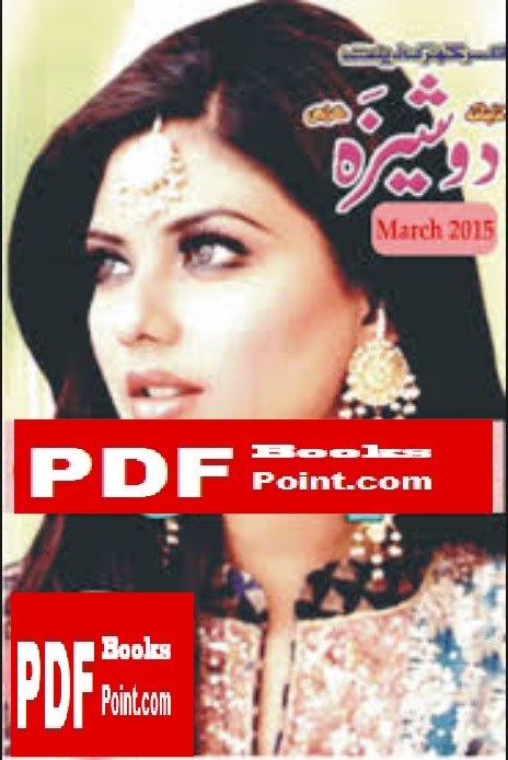 Download Dosheeza Digest March 2015 in PDF