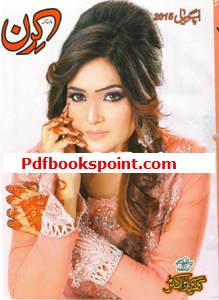 Download Kiran Digest April 2015 in PDF