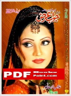 Download Jawab Arz Digest April 2015 in PDF