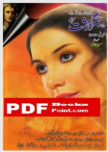 Download Sarguzasht Digest April 2015 in PDF