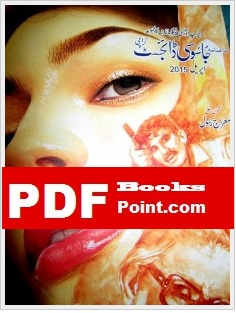 Download Jasoosi Digest April 2015 in PDF