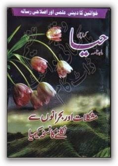 Download Haya Digest May 2013