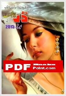 Download Darr Digest April 2015 in PDF