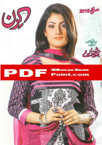 Download Kiran Digest May 2015 in PDF