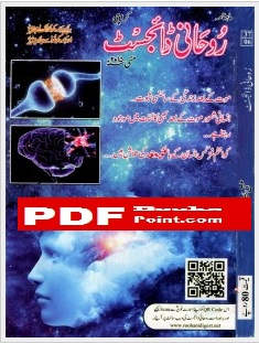 Download May Digest May 2015 in PDF
