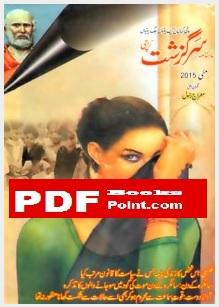 Download Sarguzasht Digest May 2015 in PDF