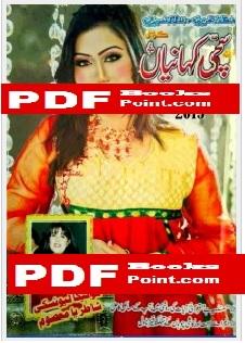 Download Suchi Kahaniyan Digest May 2015 in PDF