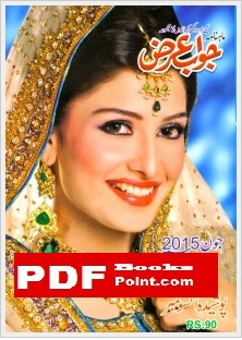 Download Jawab Arz Digest June 2015 in PDF