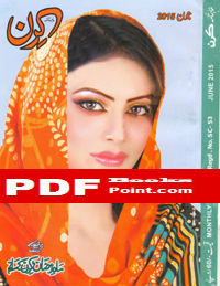 Download Kiran Digest June 2015 in PDF