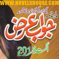 Download Jawab Arz Digest August 2015 in PDF