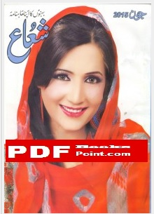 Download Shuaa Digest June 2015 in PDF