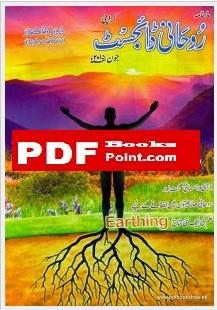 Rohani Digest June 2015 Free Download in PDF