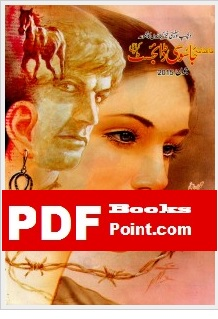Download Jasoosi Digest July 2015 in PDF