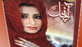 Download Aanchal Digest July 2015 in PDF