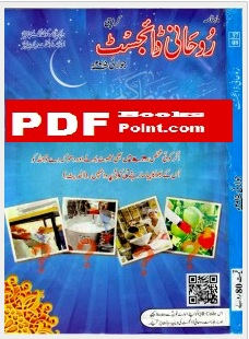 Download Rohani Digest July 2015 in PDF