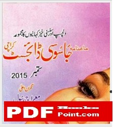 Jasoosi Digest september 2015 Free Download