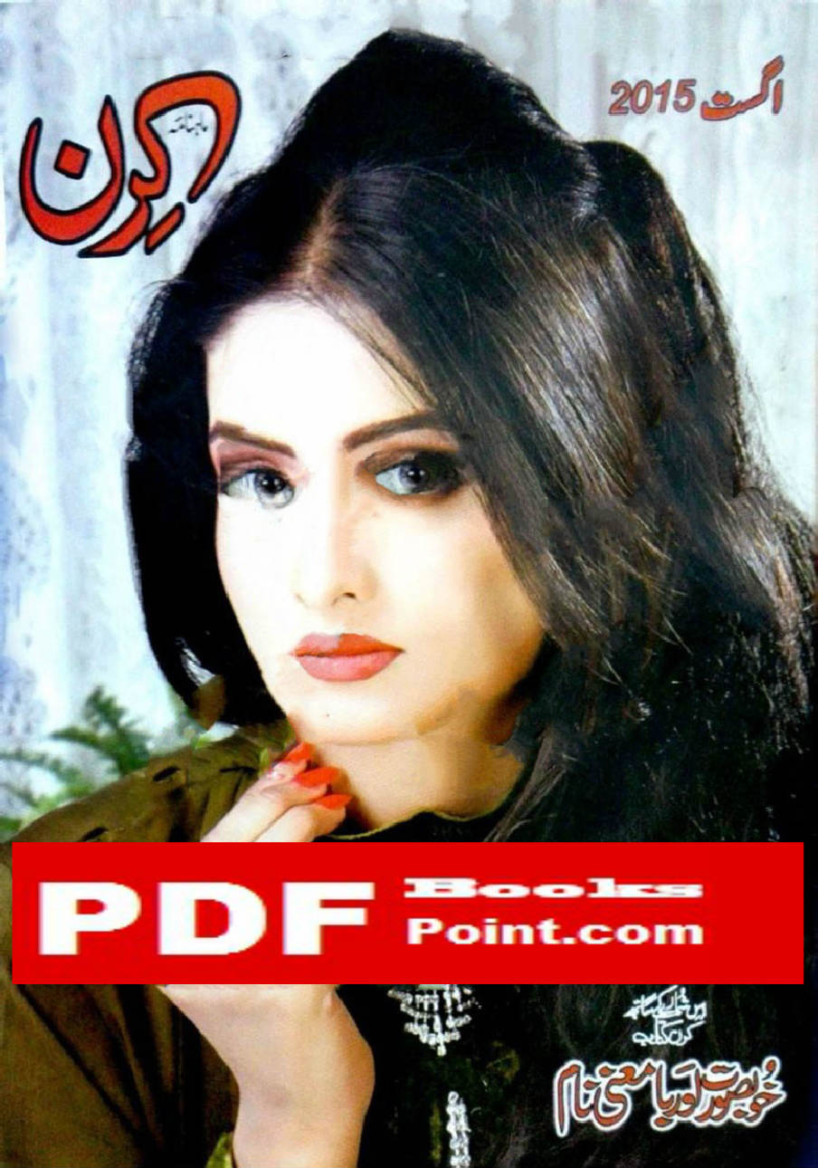 Download Kiran Digest August 2015 in PDF