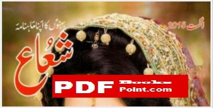 Download Shuaa Digest August 2015 in PDF