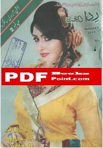 Download Rida Digest August 2015 in PDF