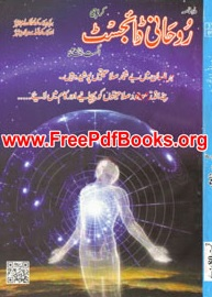 Download Rohani Digest August 2015