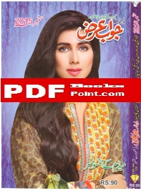Download Jawab Arz Digest september 2015 in PDF