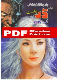 Download Darr Digest August 2015 in PDF