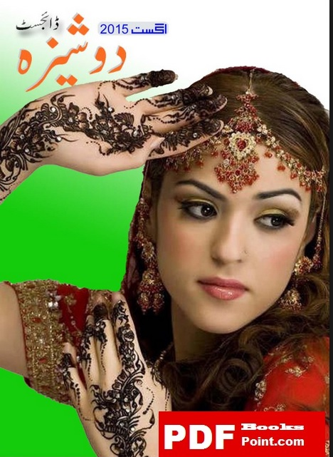 Download Dosheeza Digest August 2015 in PDF