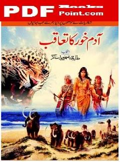 Adam Khor Ka Taaqub Written by Tariq Ismail Sagar