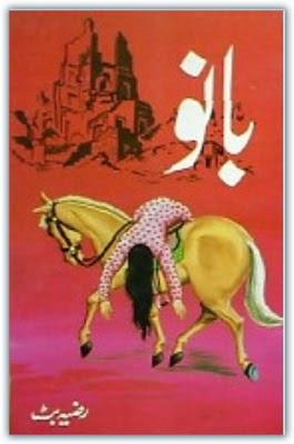 Bano Novel Written by Razia Butt in Pdf