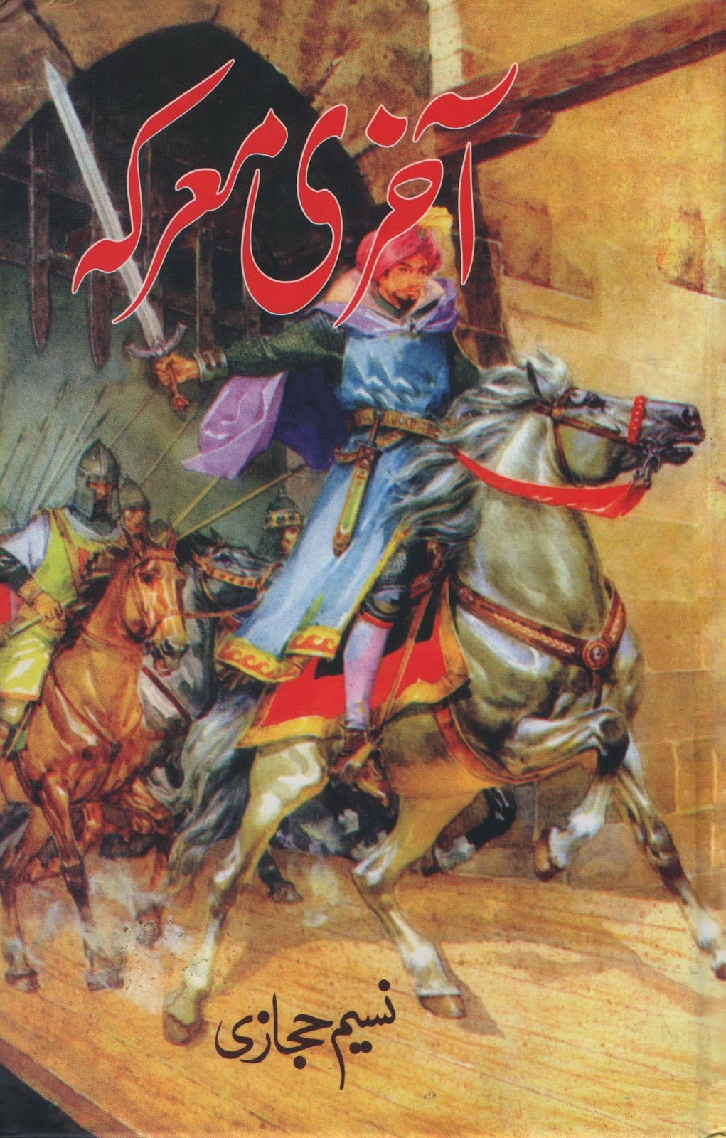 Aakhri Marka Novel Written by Naseem Hijazi in Pdf